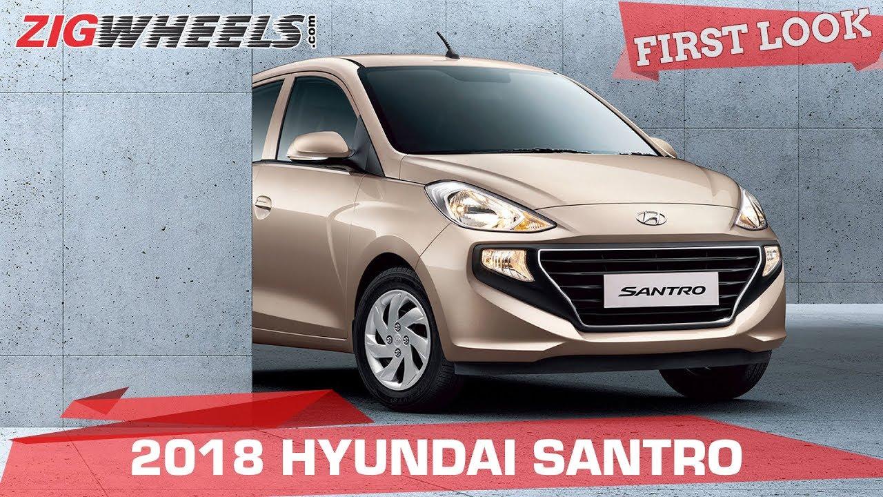 2018 Hyundai Santro | First Look | ZigWheels.com