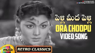 Telugu Old Hit Songs | Ora Choopu Video Song | Pelli Meedha Pelli Movie Songs | Krishna Kumari - MANGOMUSIC