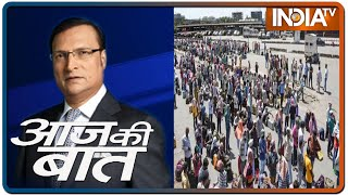 Aaj Ki Baat With Rajat Sharma, 26th May: अब भी हजारों मजदूर सड़कों पर हैं.. गुनहगार कौन है? - INDIATV
