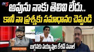 TDP MLA Payyavula Keshav Challenge to Minister Buggana Rajendranath Reddy | YS Jagan | TV5 Murthy - TV5NEWSSPECIAL