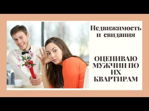 Недвижимость и свидания.  photo