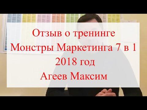 Отзыв о тренинге «Монстры Маркетинга 7 в 1», 2018 год, Агеев Максим