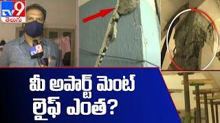 నాణ్యతలోపంతో పేకమేడలా మారిన అపార్టుమెంటు  : Telugu States - TV9 - TV9