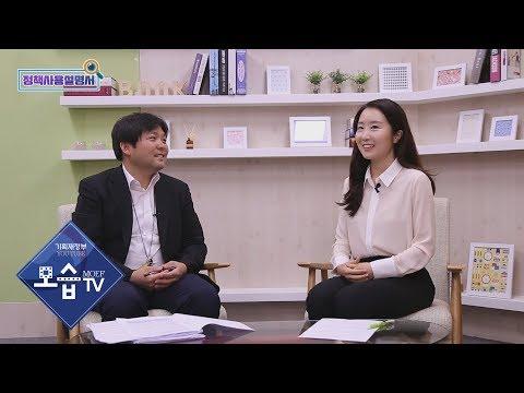 [기획재정부, 모습TV] 정책사용설명서, 주택시장 안정 대책