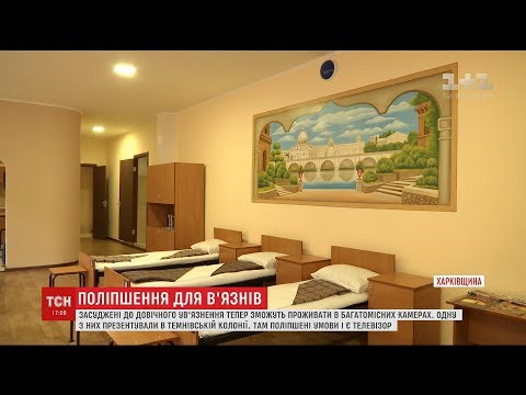 На Харківщині у відомій Темнівській колонії презентували камеру для довічно засуджених