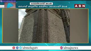వరంగల్ జిల్లాలోని ఐనవోలు ఆలయంలో వింత | Inavolu Mallanna Temple | Warangal | ABN Telugu - ABNTELUGUTV