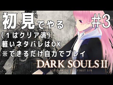 #3【DARK SOULS II】初見のんびりプレイ。軽いアドバイスはアリ【ダークソウル2】