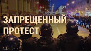 Оппозиция полиция готовятся