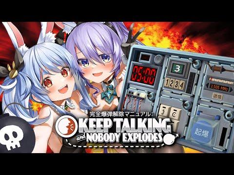 【PekoMoon】日本語と英語で爆弾解除に挑む!!!!!!!ぺこ!【ホロライブ/兎田ぺこら】