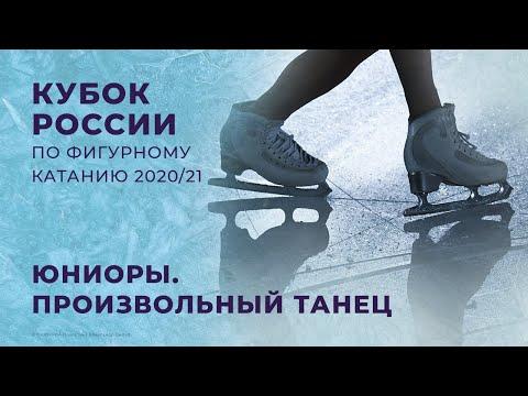 Кубок России. Юниоры.  Произвольный танец