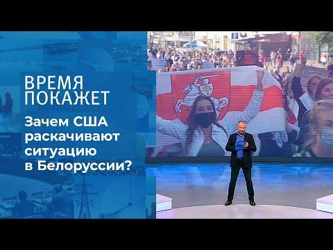 Протесты в Белоруссии: американский след. Время покажет. Фрагмент выпуска от 30.09.2020
