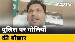 हमारे ऊपर हुई थी ताबड़तोड़ Firing : घायल पुलिसकर्मी Kaushalendra Pratap - NDTVINDIA