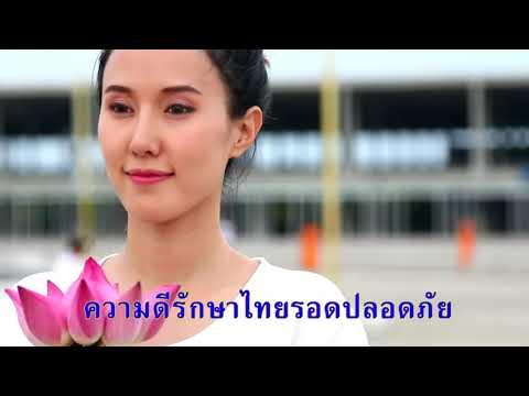 สวดมนต์คุ้มครองไทย #เพลงธรรมะ #DMC