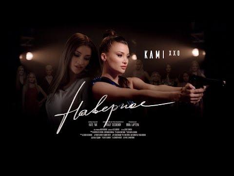 KAMI XXO — Наверное (Премьера клипа, 2019)