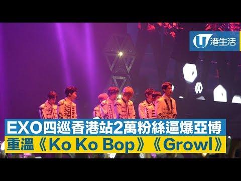 【EXO香港演唱會】EXO巡唱揭幕 重溫代表作《Ko Ko Bop》、《Growl》