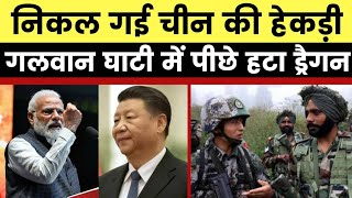 Chinese troops back off two kilometres from 15th June clash point at Galwan Valley, चीन पीछे हटा - ITVNEWSINDIA