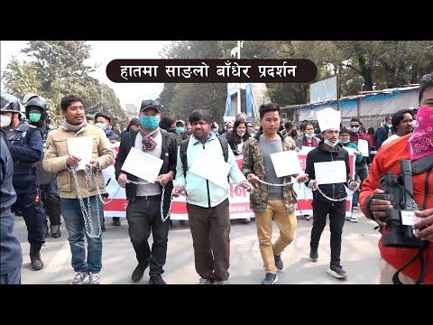 स्रष्टाहरुले प्रतिनिधिसभा विघटनको विरोधमा काठमाण्डौमा हातमा साङलो बाँधेर प्रदर्शन