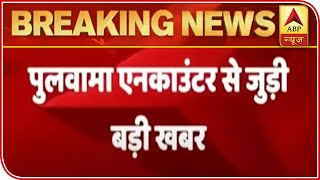 Pulwama: 1 Indian army soldier martyred, encounter underway - ABPNEWSTV