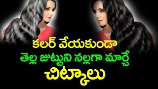 Amazing Tips for Black Hair | Hair Tips in Telugu