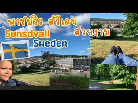 พาชมวิวประเทศสวีเดนชีวิตจริงเม