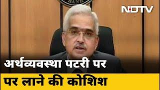 RBI Governor Shaktikanta Das ने आर्थिक मोर्चे पर कीं ये घोषणाएं - NDTVINDIA
