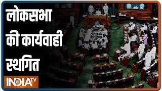 Parliament Monsoon Session: किसानों के मुद्दे पर लोकसभा में हंगामा, कार्यवाही स्थगित - INDIATV