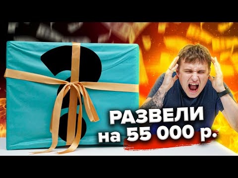 Сюрприз Бокс VIP за 55 000 рублей!! КАК РАЗВОДЯТ МАЖОРОВ! КИНУЛИ НА БАБКИ!