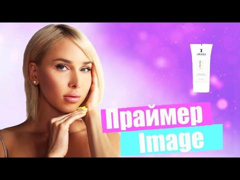 Подробный обзор на праймер Image. Грамотный уход за кожей лица и тела | Мнение Татьяны Кушниренко photo