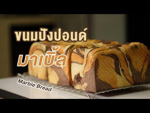 ขึ้นรูป-ขนมปังมาเบิ้ล-สูตรขนมป