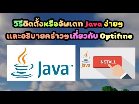 วิธีติดตั้งหรืออัพเดท-Java-ง่า