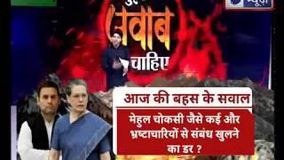 राजीव गांधी फ़ंड पर जाँच की कमिटी क्यूँ दे रहे थे गांधी परिवार को चंदा China और Choksi ? - ITVNEWSINDIA