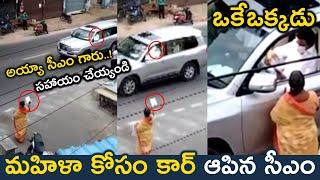 ఒకేఒక్కడు మహిళా కోసం కాన్వాయ్  ఆపిన సీఎం ..! | CM Stalin Convoy Stops for a Woman in Tamil Nadu - TFPC