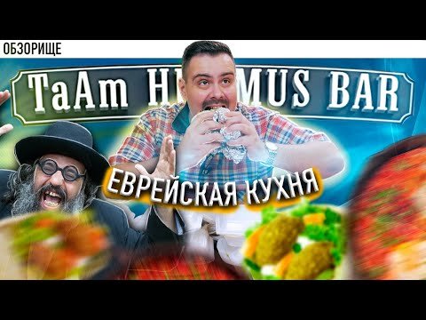 Доставка TaAm Humus Bar   Таки зрасьте!