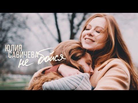 ЮЛИЯ САВИЧЕВА — НЕ БОЙСЯ (Премьера клипа 2017)