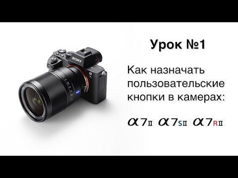 Альфа Мастерство | Урок 1 | Как назначать пользовательские кнопки в камерах Alpha 7M2, 7SM2 и 7RM2
