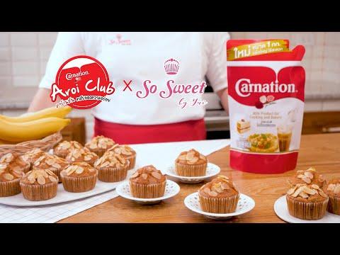 Carnation-Easy-Baking-:-เค้กกล