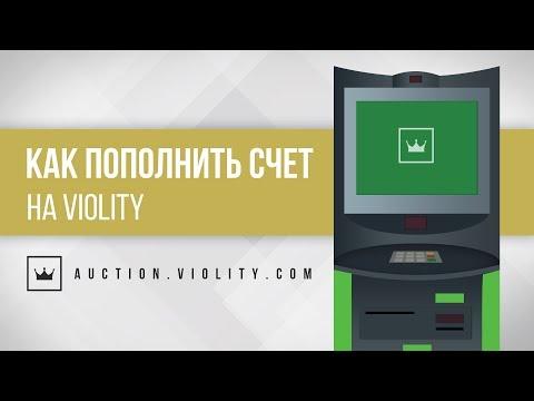 Как пополнить счет на Violity. Аукцион Виолити 0+ photo