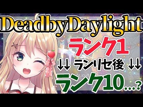 【DbD】ランクリセット仕様変わりました??前に戻ったのかな??ん???【Dead by Daylight】