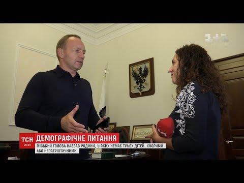Мер Чернігова рішуче закликав українців розмножуватися