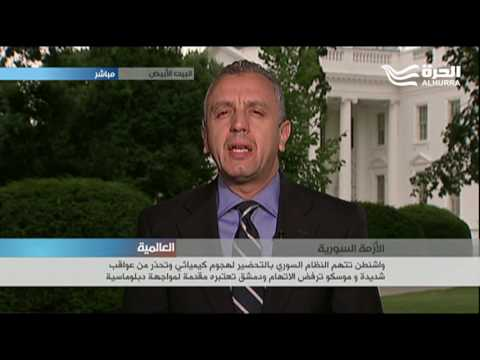 واشنطن تتهم النظام السوري بالتحضير لهجوم كيميائي.. التفاصيل مع مراسل الحرة هشام بورار