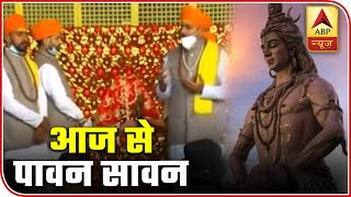 First Monday of Savan month today, special prayers in Shiva temples - ABPNEWSTV