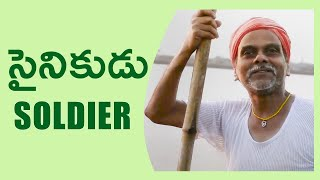 సైనికుడు - Soldier | Latest Telugu Short Film | LB Sriram He'ART' Films - YOUTUBE
