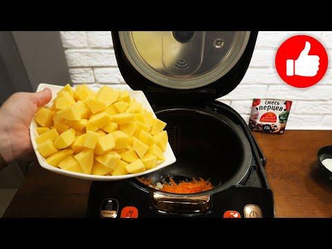 Самый простой и вкусный рецепт картофеля с рыбой который захочется приготовить в мультиварке на ужин