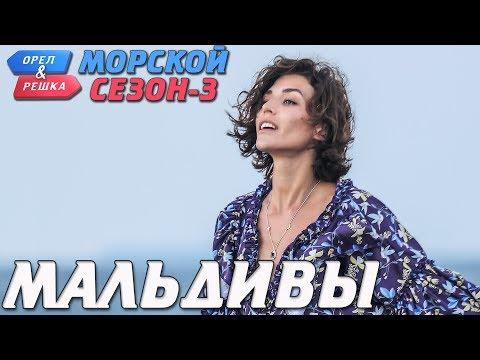 Мальдивы. Орёл и Решка. Морской сезон/По морям-3 (Russian, English subtitles)