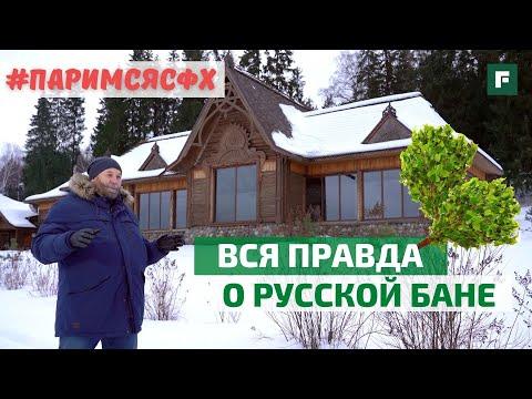 Правильная русская баня. Теория, разбор заблуждений, обзор сказочной бани // FORUMHOUSE