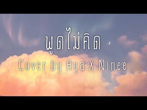 พูดไม่คิด---Cover-by-Aya-X-Nin