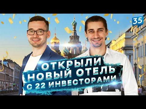Как стать совладельцем отеля за 1 млн. ₽? Достроили отель в СПб для 22 инвесторов photo