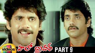 Hello Brother Telugu Full Movie HD | Nagarjuna | Ramya Krishna | Soundarya | Part 9 | Mango Videos - MANGOVIDEOS