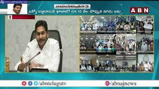 AP CM YS Jagan Released YS Vahana Mitra Third Phase Financial Assistance | ABN Telugu - ABNTELUGUTV