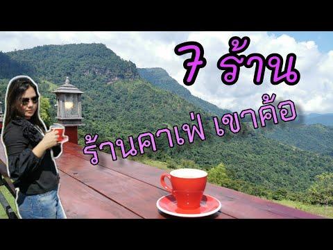 7-ร้าน-กาแฟ-เขาค้อ-วิวสวย